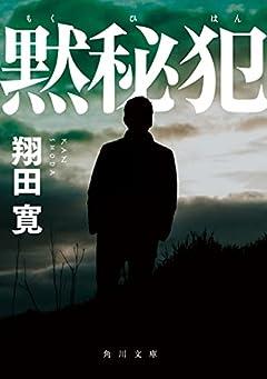 黙秘犯 (角川文庫)