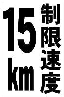 シンプル縦型看板 「制限速度15km(黒)」駐車場 屋外可(約H45.5cmxW30cm)