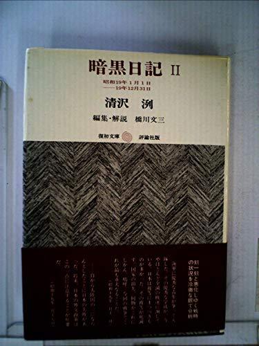 暗黒日記〈2〉昭和19年(1月1日-12月31日) (1971年) (復初文庫)