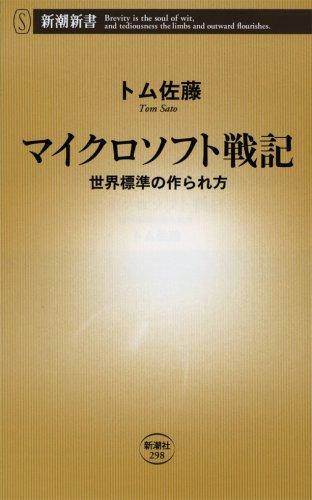 マイクロソフト戦記―世界標準の作られ方 (新潮新書)