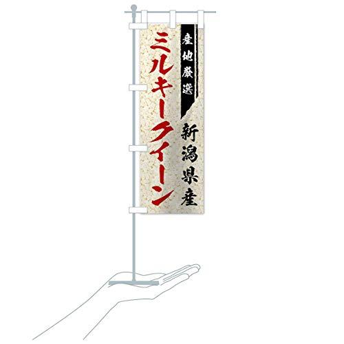 卓上ミニ新潟県産ミルキークイーン のぼり旗 サイズ選べます(卓上ミニのぼり10x30cm 立て台付き)