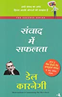 Samvaad Main Safalta Hindi Edition of 'Communicating Your Way to Success'