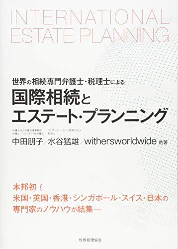 『国際相続とエステート・プランニング: 世界の相続専門弁護士・税理士による』のトップ画像