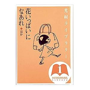 """光村ライブラリー 1 花いっぱいになあれ ほか☆〔第2版〕☆"""""""