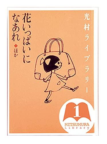 光村ライブラリー 1 花いっぱいになあれ ほか☆〔第2版〕☆の詳細を見る