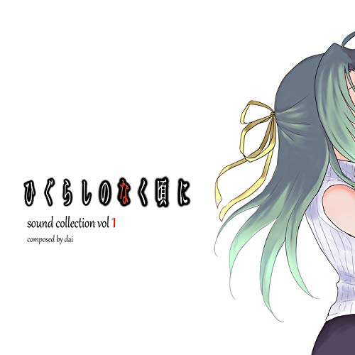 ひぐらしのなく頃に Sound Collection Vol1 composed by dai