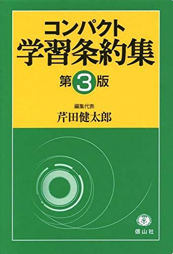 コンパクト学習条約集〔第3版〕の詳細を見る