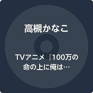 TVアニメ『100万の命の上に俺は立っている』OPテーマ「Anti world」(初回限定盤)