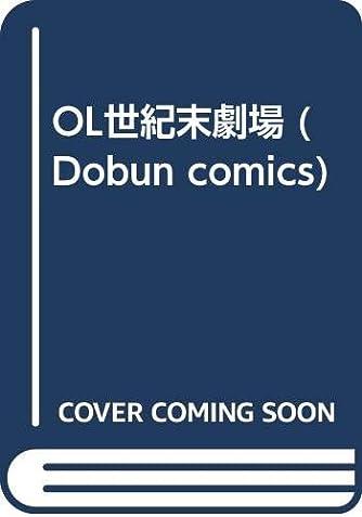 OL世紀末劇場 (DOBUN COMICS)