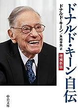 表紙: ドナルド・キーン自伝 増補新版 (中公文庫) | ドナルド・キーン
