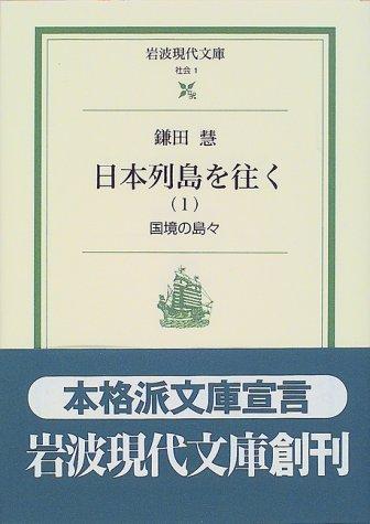 日本列島を往く〈1〉国境の島々 (岩波現代文庫―社会)