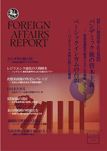 フォーリン・アフェアーズ・リポート 2020年11月号の詳細を見る
