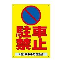 〔屋外用 看板〕 駐車禁止マーク 駐車禁止 縦型 ゴシック 穴あり 名入れ無料 (600×450mmサイズ)