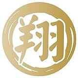 nc-smile 切文字 一文字 漢字 カッティングステッカー 抱負 目標 決意 を表す 色々使える漢字 楷書体 Mサイズ (ゴールド, Mサイズ・翔)
