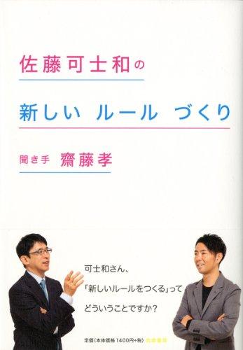 佐藤可士和の 新しい ルール づくりの詳細を見る