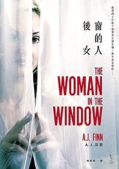 後窗的女人 (Traditional Chinese Edition) by [A. J. 芬恩]