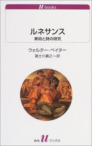 ルネサンス―美術と詩の研究 (白水uブックス)