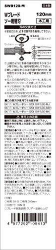 藤原産業 SK11 Wブレードソー用替刃 木工用 SWB120-M [9413]