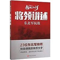 将领讲述:东北军抗战(热血山河丛书)