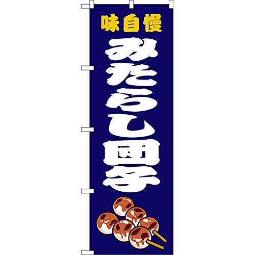 のぼり旗 味自慢 みたらし団子 紺 JY-417(三巻縫製 補強済み)