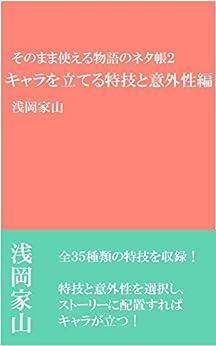 [浅岡家山]のそのまま使える物語のネタ帳2 : ~キャラを立てる特技と意外性編~