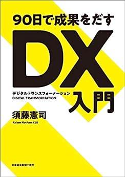 [須藤憲司]の90日で成果をだす DX(デジタルトランスフォーメーション)入門 (日本経済新聞出版)
