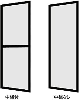 TS網戸 持ち出し用 引き違い 2枚建てサッシ用 特注サイズ W:228~400mm × H:1,141~1,190mm 製品色:ブロンズ(B) 網種類:標準ネット(ブラック) LIXIL リクシル TOSTEM トステム