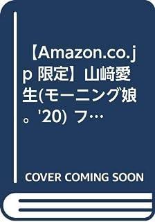 【Amazon.co.jp 限定】山�ア愛生(モーニング娘。'20) ファーストビジュアルフォトブック 『 Mei 』 Amazon限定カバーVer....