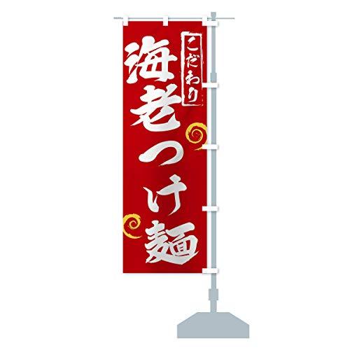 海老つけ麺 のぼり旗 サイズ選べます(ハーフ30x90cm 右チチ)