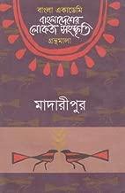 Bangladesher Lokojo Sonskriti Gronthamala: Madaripur (Folklore in Madaripur District)