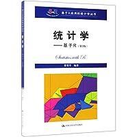 统计学——基于R(第3版)(基于R应用的统计学丛书)