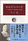 オルデンバーグ―十七世紀科学・情報革命の演出者 (中公叢書)