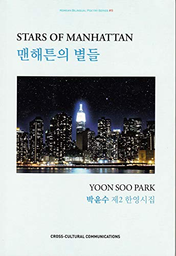 Stars of Manhattan (Korean Bilingual Poetry) (English and Korean Edition)
