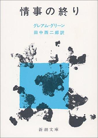 情事の終り (新潮文庫)