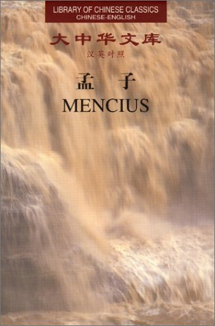 Mencius series (Library of Chinese Classics)