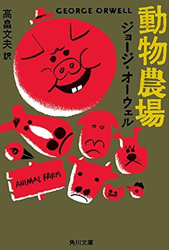 動物農場 (角川文庫クラシックス オ 1-1)