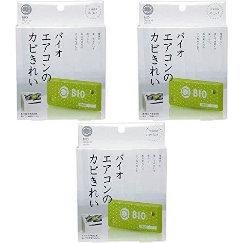 【セット品】バイオ エアコンのカビきれい カビ予防 (交換目安:約3カ月) (3個)