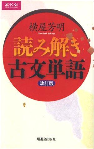 読み解き古文単語 改訂版