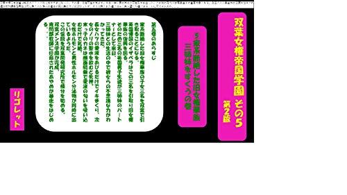 双葉女権帝国学園(5) : 家系断絶した旧女権華族三姉妹をすくうの巻 Rev3