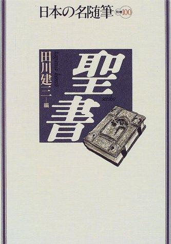 日本の名随筆 (別巻100) 聖書