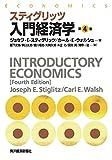 スティグリッツ 入門経済学(第4版)