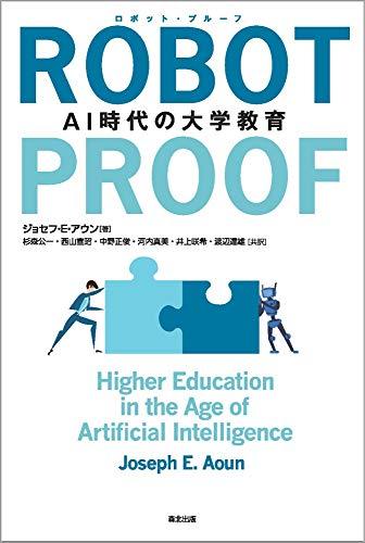 ROBOT-PROOF:AI時代の大学教育