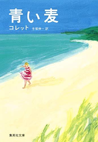 青い麦 (集英社文庫)