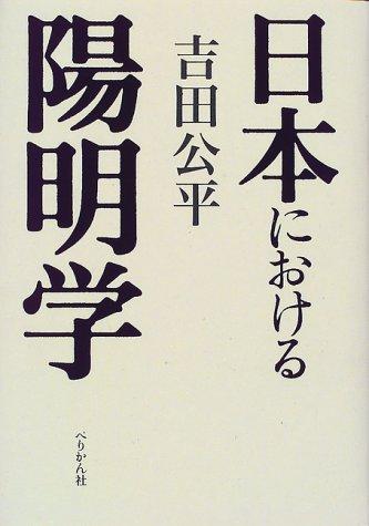 日本における陽明学