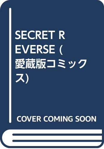 SECRET REVERSE (愛蔵版コミックス)