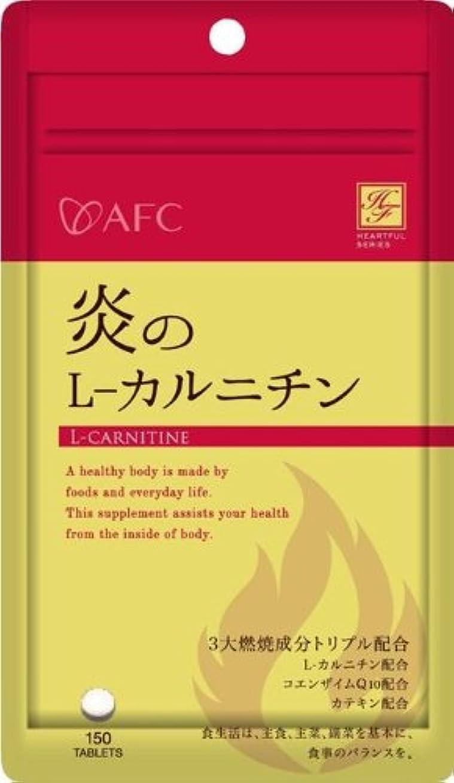 起きる後方ゆでるAFC(エーエフシー) ハートフルシリーズサプリ 炎のL-カルニチン HFS11×6袋
