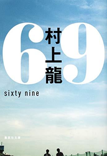 69 sixty nine (集英社文庫)