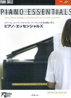 Berklee スケール、コード、アルペジオ、ケーデンスを重点的に学ぶ ピアノエッセンシャルズ...