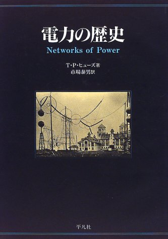 電力の歴史