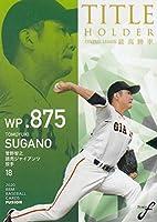 BBM ベースボールカード TH16 最高勝率 菅野智之 (巨) (レギュラーカード/タイトルホルダー) FUSION 2020